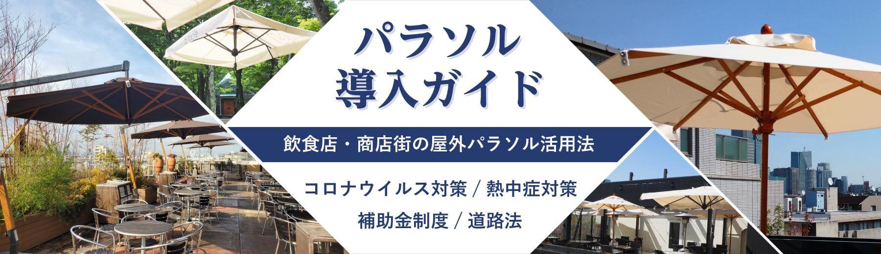 東京パラソル導入ガイド 飲食店・商店街の屋外パラソル活用法 コロナウイルス対策 熱中症対策 補助金制度 道路法