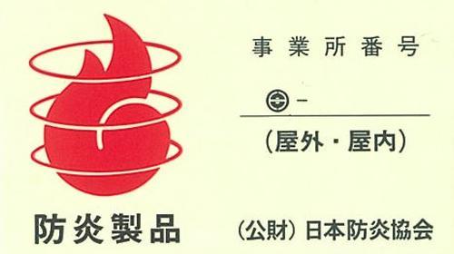 3. 安心の防炎対応