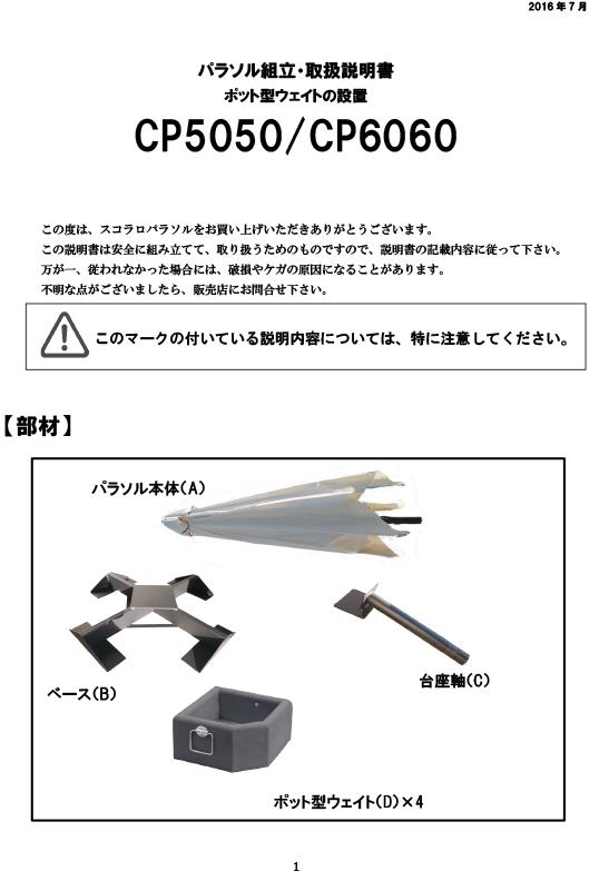 CP6060 取り扱い説明書