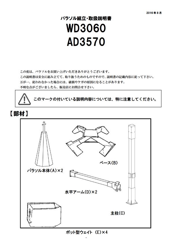 AD3570 取扱説明書