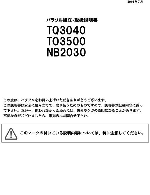 NB2030 取扱説明書
