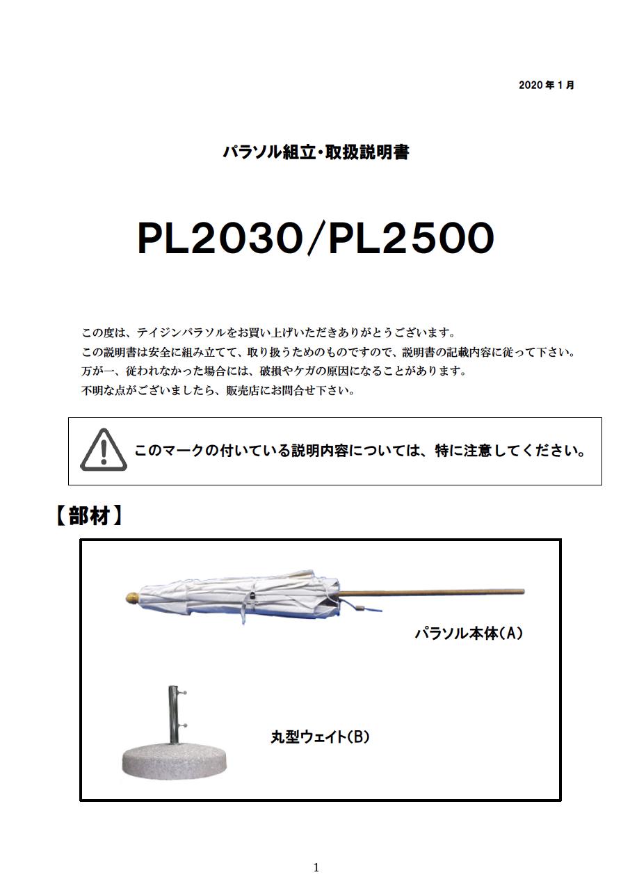 PL2030 取り扱い説明書
