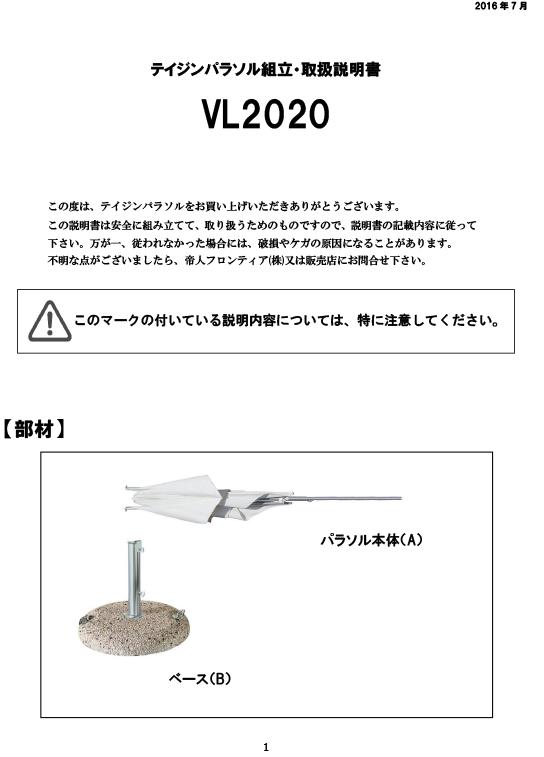 VL2020 取り扱い説明書