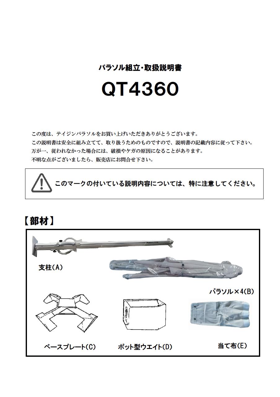 QT4360 取り扱い説明書