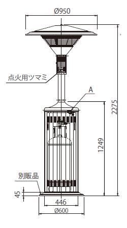 パラソルヒーター寸法図2